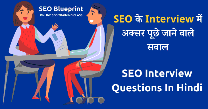seo interview questions in hindi